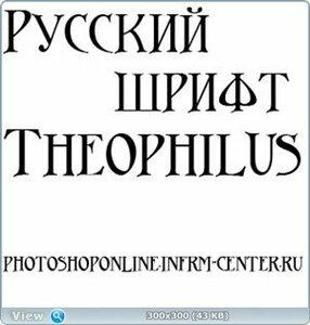 Русский шрифт Theophilus