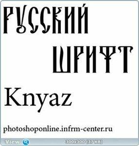 Русский шрифт Knyaz