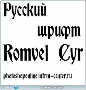 Декоративный шрифт Romvel Cyr