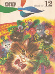 Детский журнал Костёр декабрь 1991