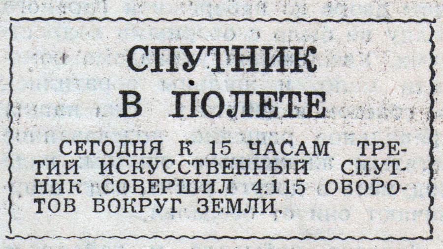itwaslong.com_vmoskva59_sputnik.jpg