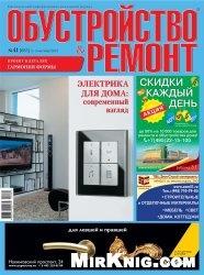 Журнал Обустройство & ремонт №41 2013