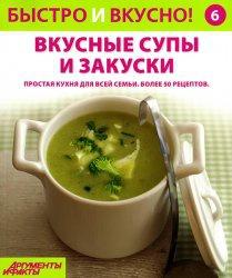 Журнал Быстро и вкусно! №6. Вкусные супы и закуски