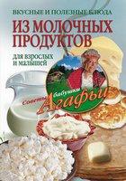 Книга Вкусные и полезные блюда из молочных продуктов. Для взрослых и малышей