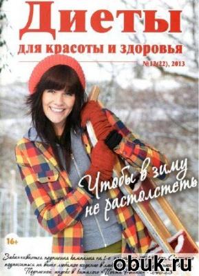 Книга Диеты для красоты и здоровья №12 (декабрь 2013)