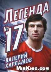 Книга Валерий Харламов. Легенда № 17