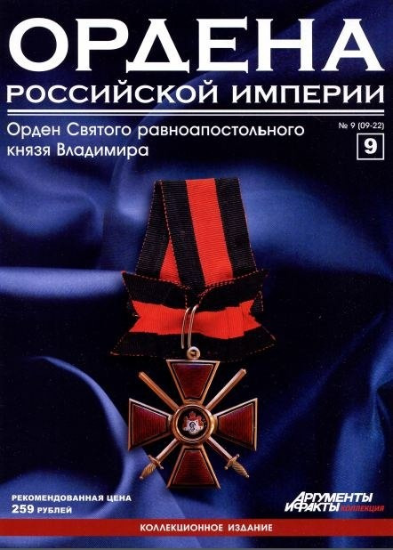 Подшивка журналов: Ордена Российской империи №10-18 (2012)
