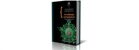 В книге «Пуговицы Наполеона. Семнадцать молекул, которые изменили мир» 2012 г. Пенни Лекутер и Джей Берресон рассматривают всем