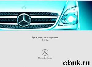 Книга Коллектив - Руководство по эксплуатации Mercedes Sprinter