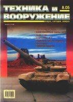 Книга Техника и вооружение №8 2005 djvu 7,61Мб