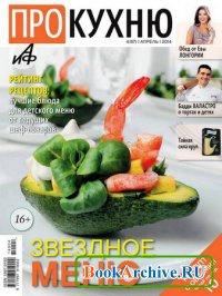 Журнал Про кухню №4 (апрель 2014)