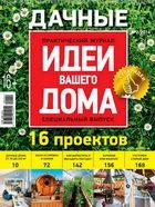 Книга Идеи вашего дома. Спецвыпуск №2, 2014 / Дачные 16 проектов