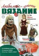 Любимое вязание. Крючок №2, 2013