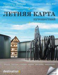 Журнал Турбизнес №6 2010. Летняя карта путешествий