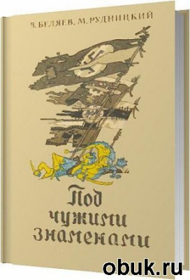 Под чужими знаменами / Беляев В. , Рудницкий М. / 1954