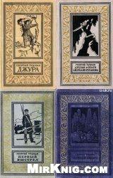 Книга Георгий Тушкан (12 книг)