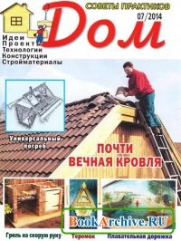 Журнал Дом №7 (июль 2014)
