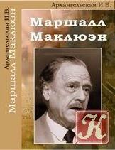 Книга Книга Маршалл Маклюэн