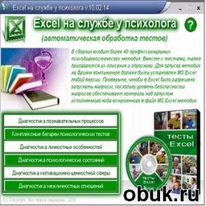 Книга Песков Н.И. - Excel на службе у психолога