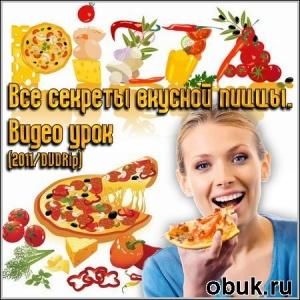 Книга Все секреты вкусной пиццы. Видео урок (2011/DVDRip)