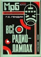 Книга Все о радиолампах