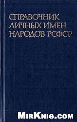 Справочник личных имен народов РСФРС
