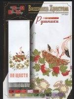 Журнал Вишивка Хрестом.Рушники Р-5807 2007 jpg 23Мб