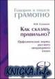 Книга Как сказать правильно? Орфоэпические нормы русского литературного языка