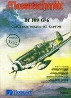 Журнал Messerschmitt Bf 109 G-6 (Bulgarian)