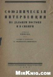 Книга Союзническая интервенция на Дальнем Востоке и в Сибири. Доклад Пишона
