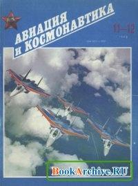 Авиация и космонавтика №11-12 1993.