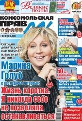 Комсомольская правда №42 2012