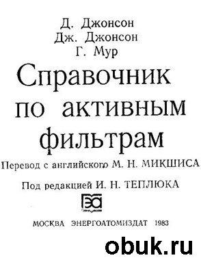 Книга Справочник по активным фильтрам