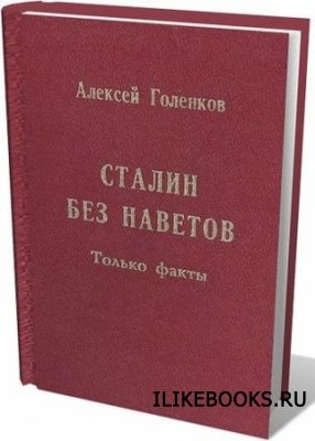 Книга Голенков А. Н. - Сталин без наветов. Только факты