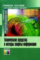 Технические средства и методы защиты информации (2009) PDF, DjVu pdf, djvu 178Мб