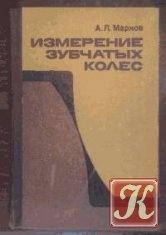 Книга Измерение зубчатых колёс