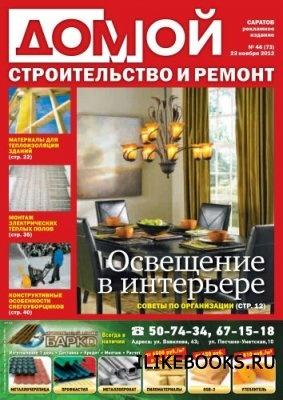 Журнал Домой. Строительство и ремонт. Саратов  №46 2012