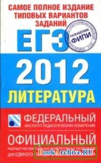 Книга Самое полное издание типовых вариантов заданий ЕГЭ 2012. Литература.
