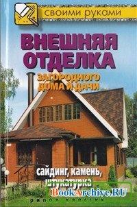 Книга Внешняя отделка загородного дома и дачи.