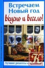 Книга Встречаем Новый год вкусно и весело!