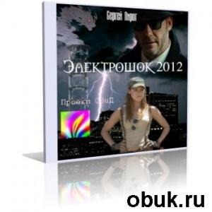 Аудиокнига Пирог Сергей - Электрошок 2012 (Аудиокнига)