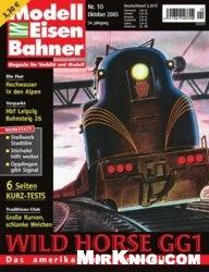 Журнал Modelleisenbahner 2005-10