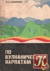 Книга По вулканическим Карпатам