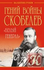 Книга Книга Гений войны Скобелев