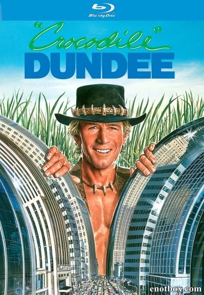 Крокодил Данди / Crocodile Dundee (1986/BDRip/HDRip)
