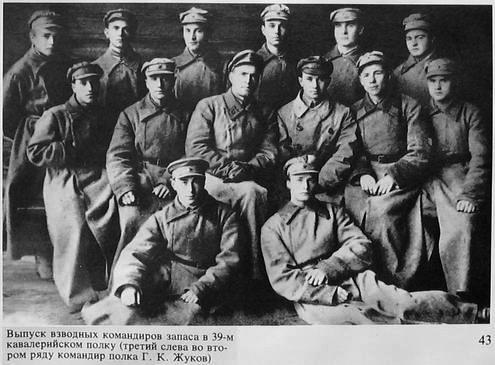 2-Редкое фото. Третий слева - командир полка Жуков.jpg