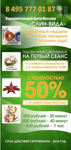 массаж в Москве, массаж в Солнцево, массаж на дому