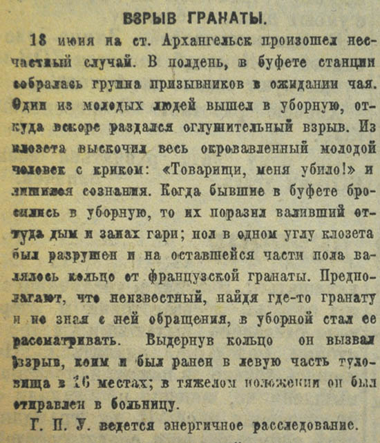 Взрыв гранаты (1924).jpg