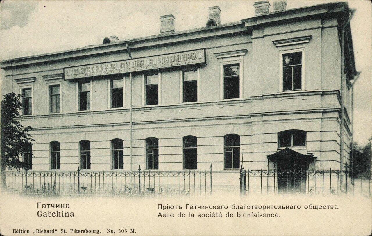 Приют Гатчинского благотворительного общества