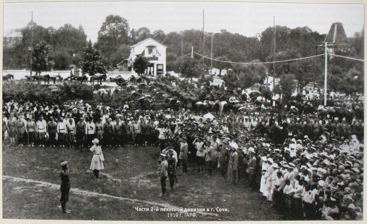 Части 2-й пехотной дивизии в Сочи. 1919